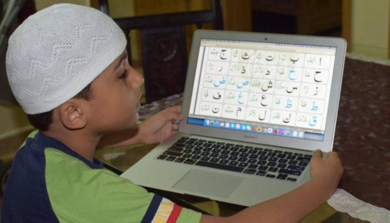 Online Memorization Quran