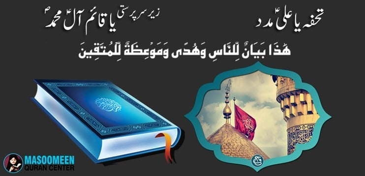 Yassarnal Quran Online for Kids & Adults in USA UK Australia